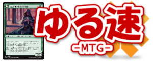 ゆる速MTG - リミテ&スタンダード