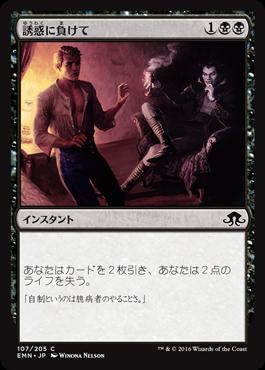 emn-107-yuuwaku