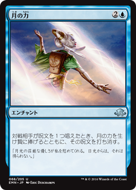 emn-68-tsuki